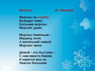 Морозы. (И. Шевчук) Морозы на службу Выводит зима. Большие морозы Морозят дом