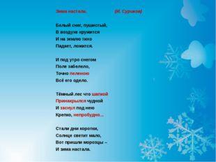 Зима настала. (И. Суриков)  Белый снег, пушистый, В воздухе кружится И на зе