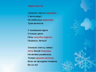 Зимой весело.  Сколько снегу в закромах У метелицы! На небесных жерновах Ту