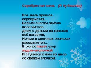 Серебристая зима.  (Р. Кудашева) Вот зима пришла серебристая, Белым снегом з