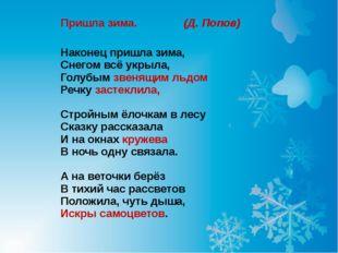 Пришла зима.  (Д. Попов) Наконец пришла зима, Снегом всё укрыла, Голубым зве