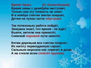 Время Зимы.  (Н. Белостоцкая) Время зимы с декабрём наступает, Только она эт