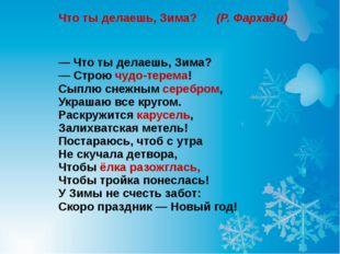 Что ты делаешь, Зима? (Р. Фархади) — Что ты делаешь, Зима? — Строю чудо-тере
