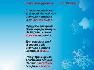 Зимушка-чудесница. (Е. Нилова) С песнями весёлыми В старый тёмный лес Зимушк