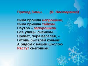 Приход Зимы.  (В. Нестеренко) Зима прошла непрошено, Зима пришла тайком, На