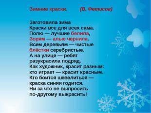 Зимние краски. (В. Фетисов) Заготовила зима Краски все для всех сама. Полю —
