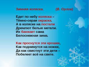 Зимняя коляска. (В. Орлов) Едет по небу коляска – Тёмно-серая окраска. А в к