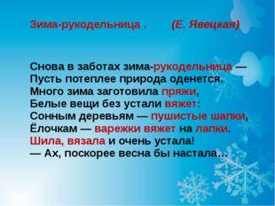 Зима-рукодельница. (Е. Явецкая) Снова в заботах зима-рукодельница — Пусть по