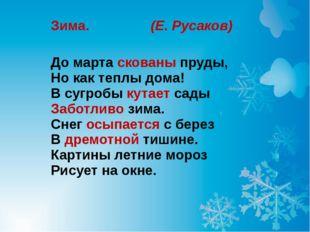 Зима. (Е. Русаков) До марта скованы пруды, Но как теплы дома! В сугробы кута