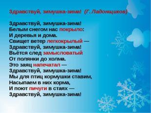 Здравствуй, зимушка-зима! (Г. Ладонщиков) Здравствуй, зимушка-зима! Белым сн