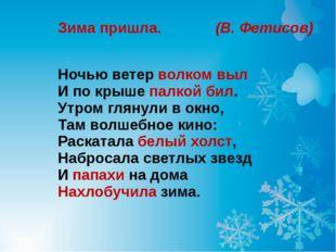 Зима пришла. (В. Фетисов) Ночью ветер волком выл И по крыше палкой бил. Утро