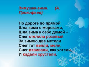 Зимушка-зима. (А. Прокофьев) По дороге по прямой Шла зима с морозами, Шла зи