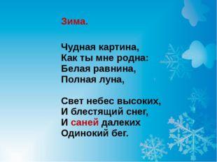Зима. Чудная картина, Как ты мне родна: Белая равнина, Полная луна, Свет небе
