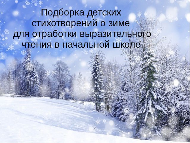 Подборка детских стихотворений о зиме для отработки выразительного чтения в н...