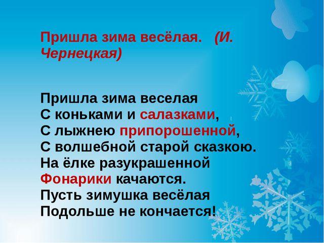 Пришла зима весёлая.  (И. Чернецкая) Пришла зима веселая С коньками и салазк...