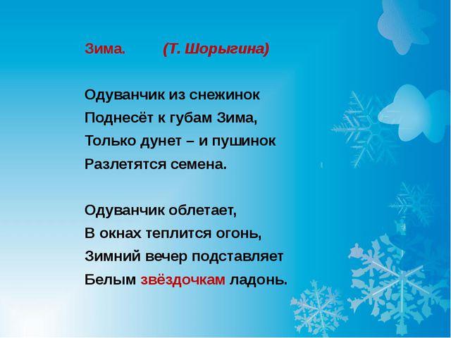 Зима.  (Т. Шорыгина) Одуванчик из снежинок Поднесёт к губам Зима, Только ду...