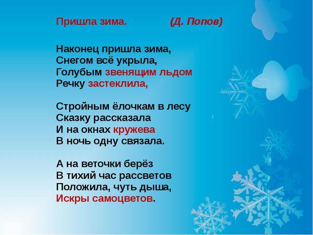 Пришла зима.  (Д. Попов) Наконец пришла зима, Снегом всё укрыла, Голубым зве...