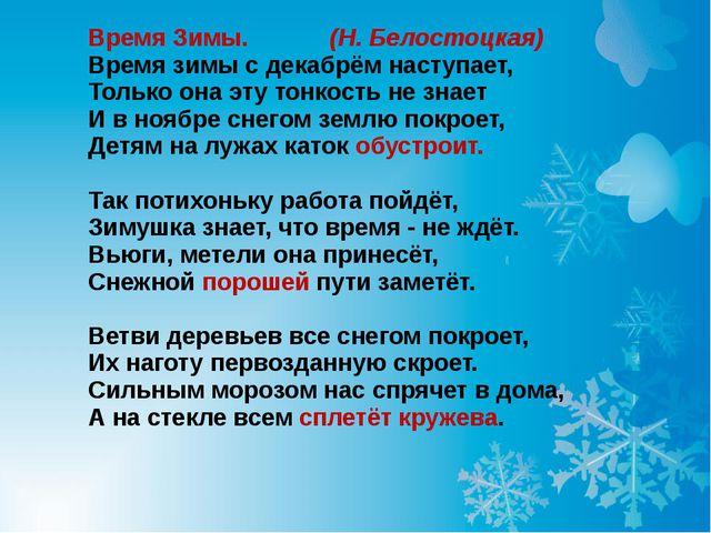 Время Зимы.  (Н. Белостоцкая) Время зимы с декабрём наступает, Только она эт...