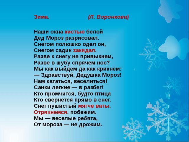 Зима.  (Л. Воронкова) Наши окна кистью белой Дед Мороз разрисовал. Снегом по...