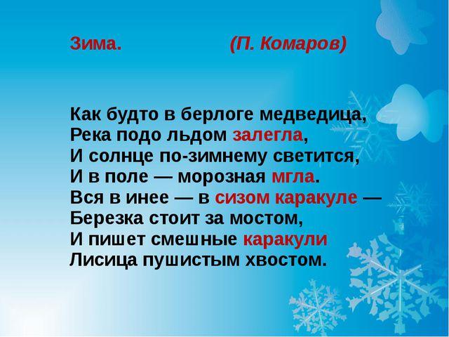 Зима. (П. Комаров) Как будто в берлоге медведица, Река подо льдом залегла, И...
