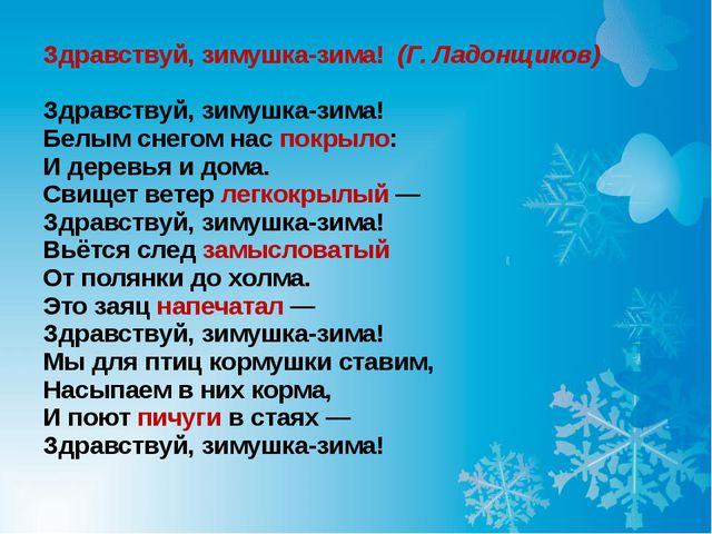 Здравствуй, зимушка-зима! (Г. Ладонщиков) Здравствуй, зимушка-зима! Белым сн...