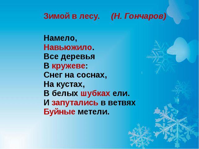 Зимой в лесу. (Н. Гончаров) Намело, Навьюжило. Все деревья В кружеве: Снег н...