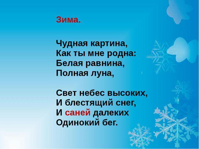 Зима. Чудная картина, Как ты мне родна: Белая равнина, Полная луна, Свет небе...