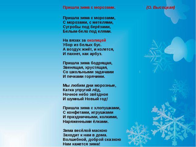 Пришла зима с морозами.  (О. Высоцкая) Пришла зима с морозами, С морозами, с...