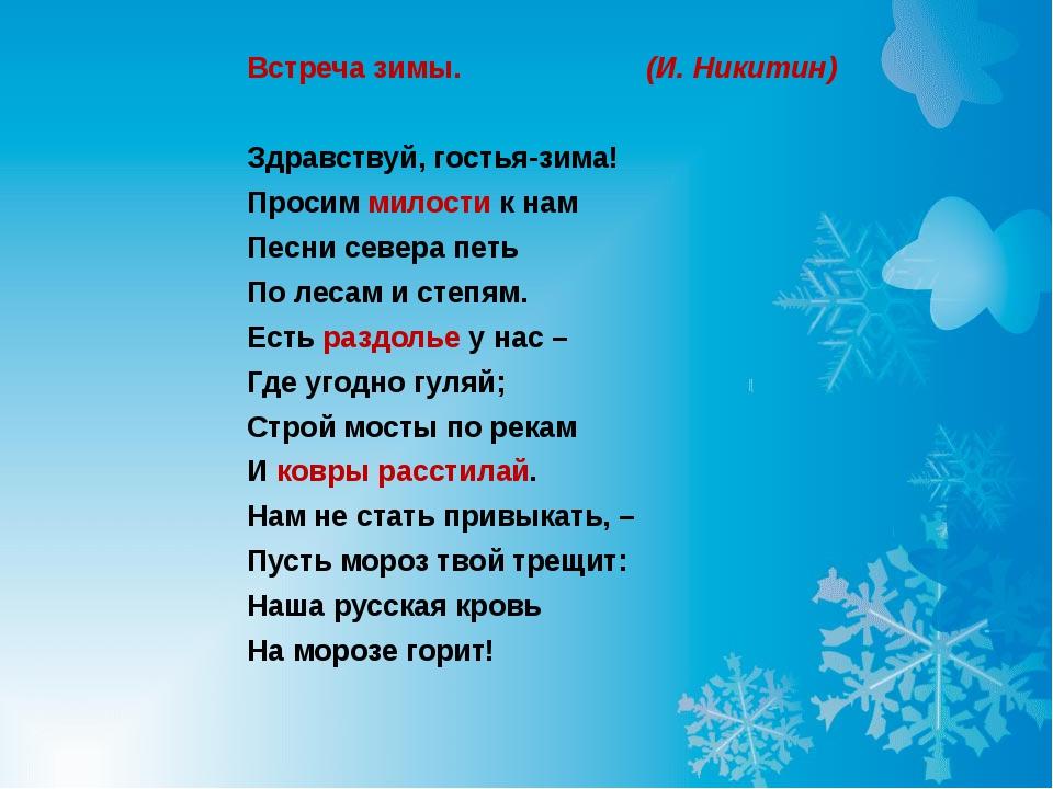 Встреча зимы.  (И. Никитин) Здравствуй, гостья-зима! Просим милости к нам Пе...