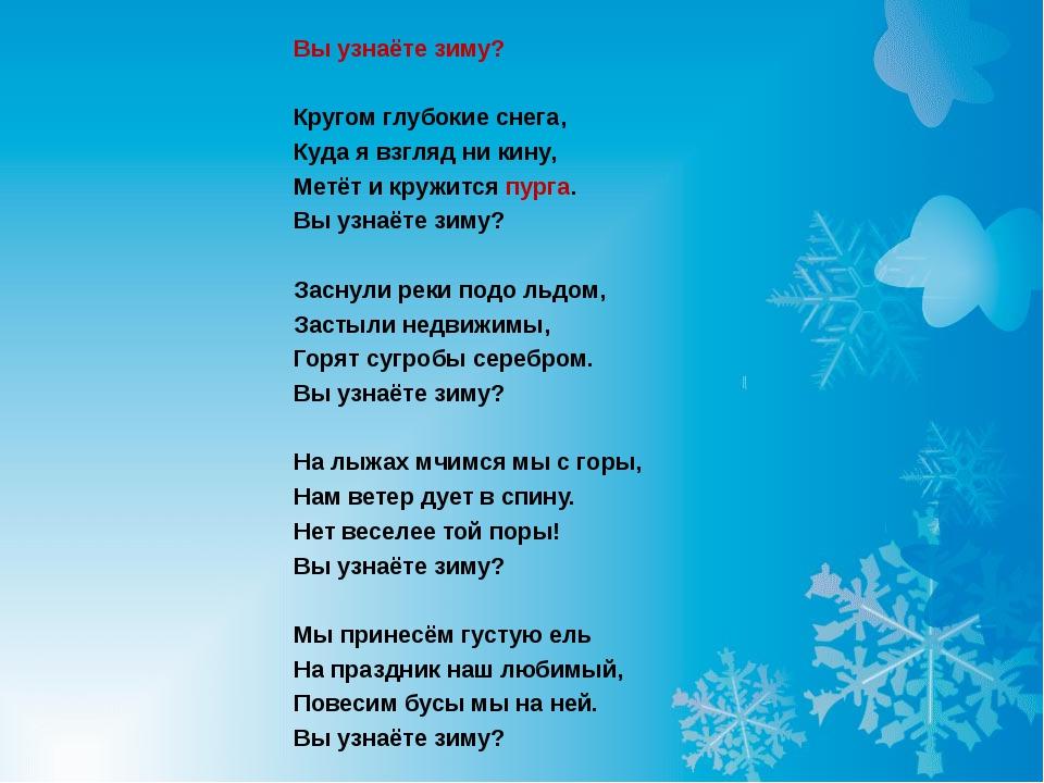 Вы узнаёте зиму?  Кругом глубокие снега, Куда я взгляд ни кину, Метёт и кру...