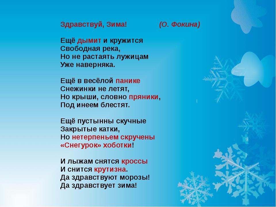 Здравствуй, Зима! (О. Фокина) Ещё дымит и кружится Свободная река, Но не р...