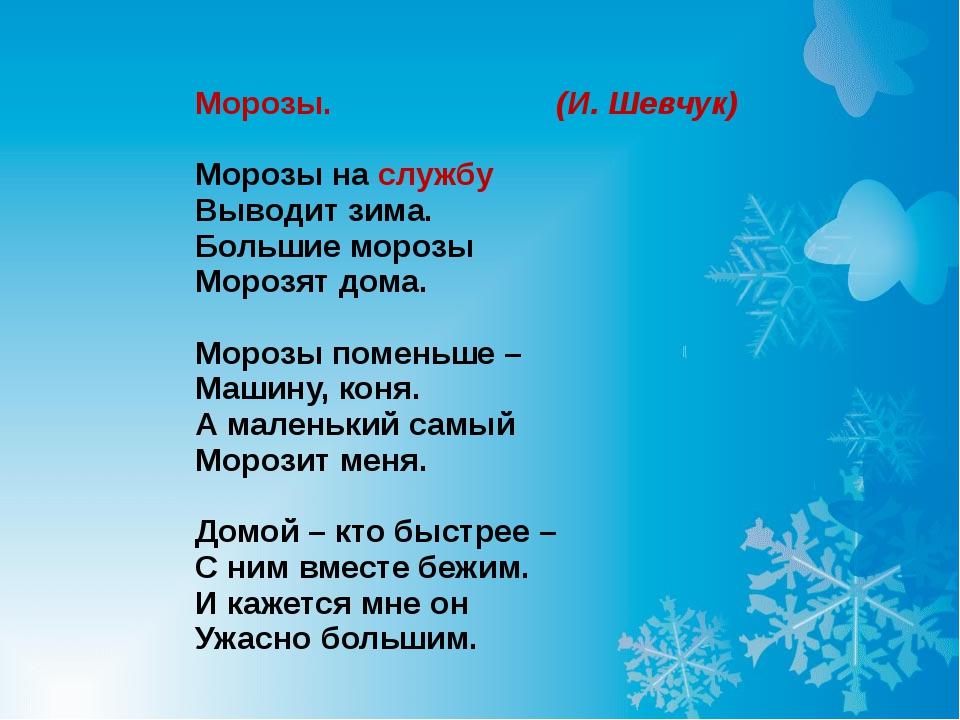Морозы. (И. Шевчук) Морозы на службу Выводит зима. Большие морозы Морозят дом...