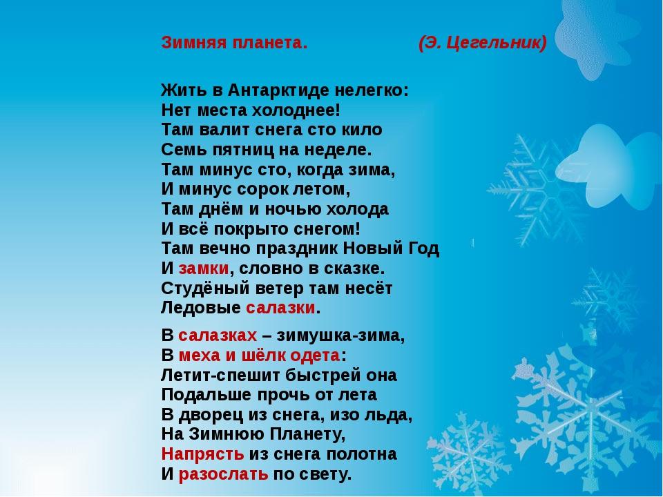 Зимняя планета. (Э. Цегельник) Жить в Антарктиде нелегко: Нет места холоднее...