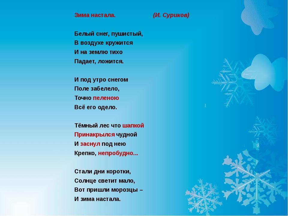 Зима настала. (И. Суриков)  Белый снег, пушистый, В воздухе кружится И на зе...