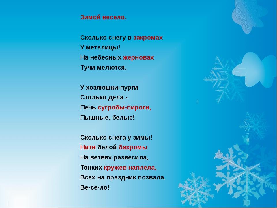 Зимой весело.  Сколько снегу в закромах У метелицы! На небесных жерновах Ту...