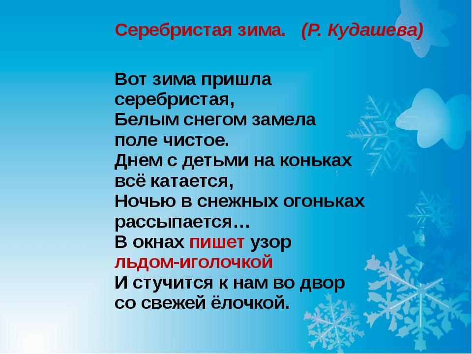 Серебристая зима.  (Р. Кудашева) Вот зима пришла серебристая, Белым снегом з...