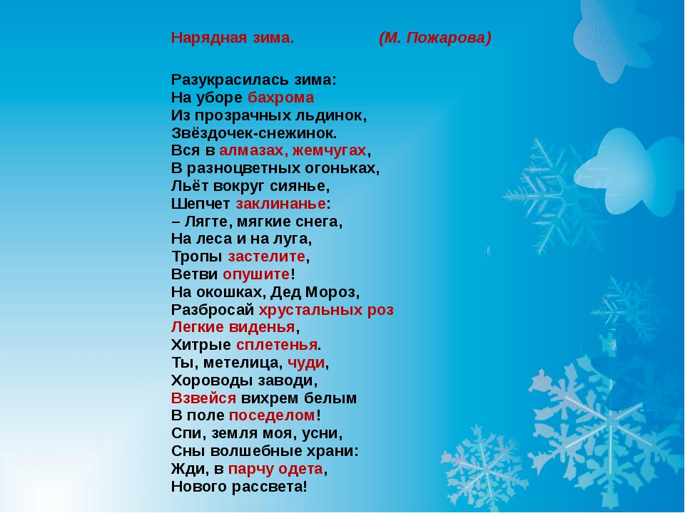 Нарядная зима. (М. Пожарова) Разукрасилась зима: На уборе бахрома Из прозрачн...