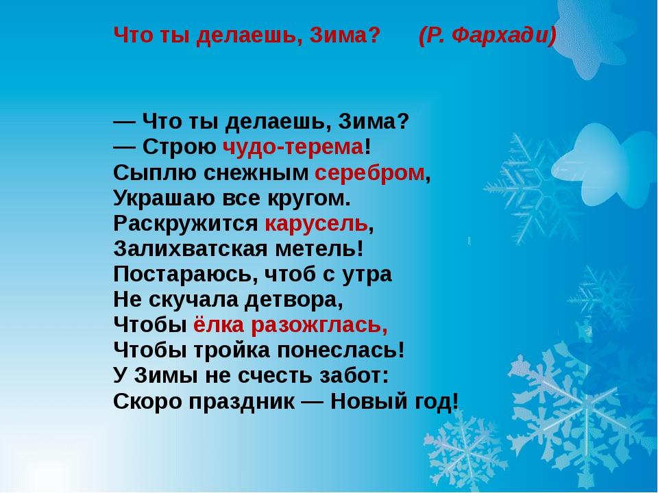 Что ты делаешь, Зима? (Р. Фархади) — Что ты делаешь, Зима? — Строю чудо-тере...