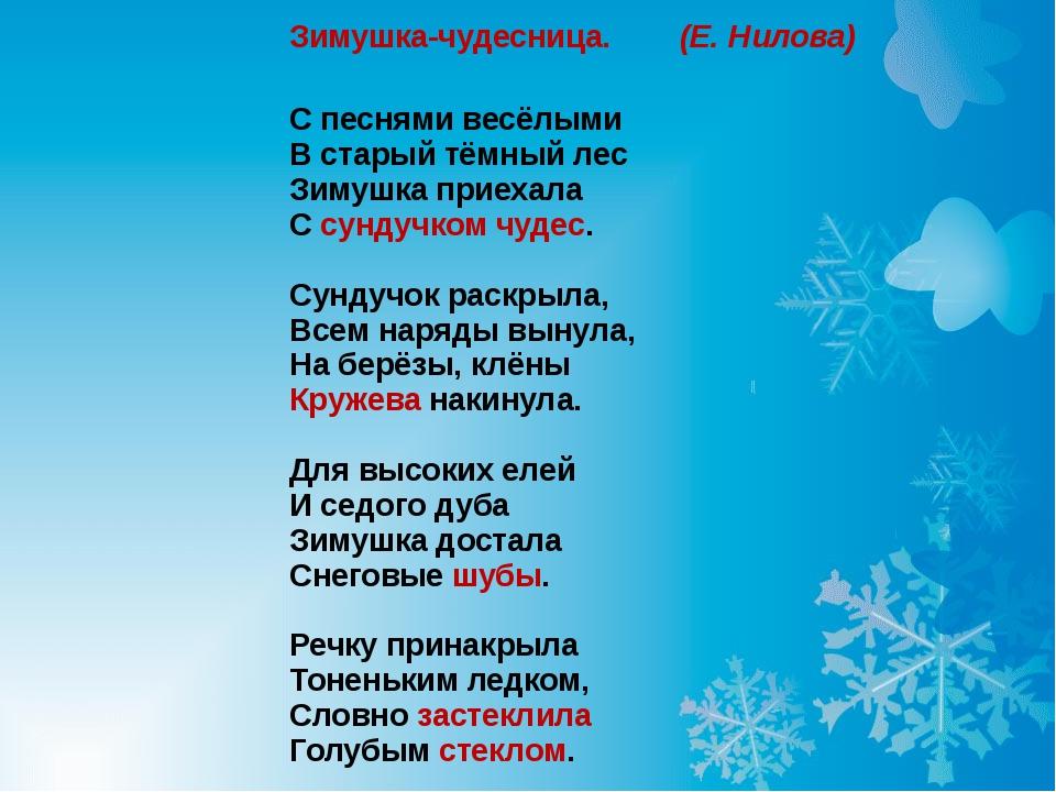Зимушка-чудесница. (Е. Нилова) С песнями весёлыми В старый тёмный лес Зимушк...