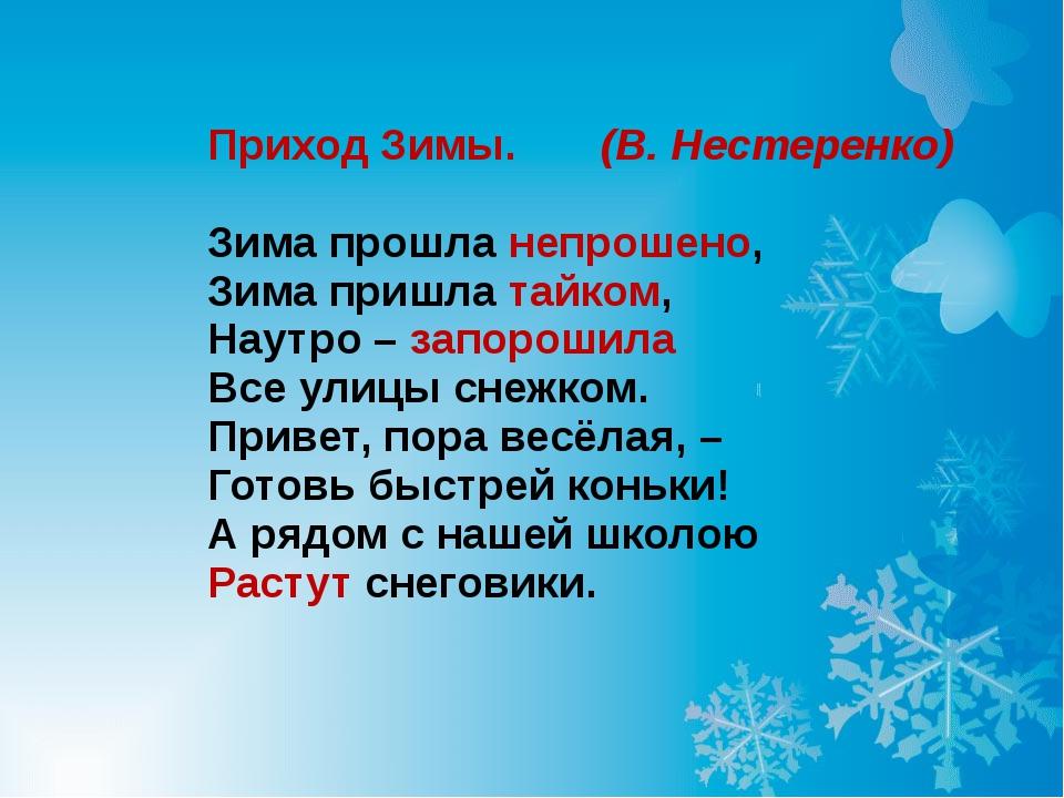 Приход Зимы.  (В. Нестеренко) Зима прошла непрошено, Зима пришла тайком, На...