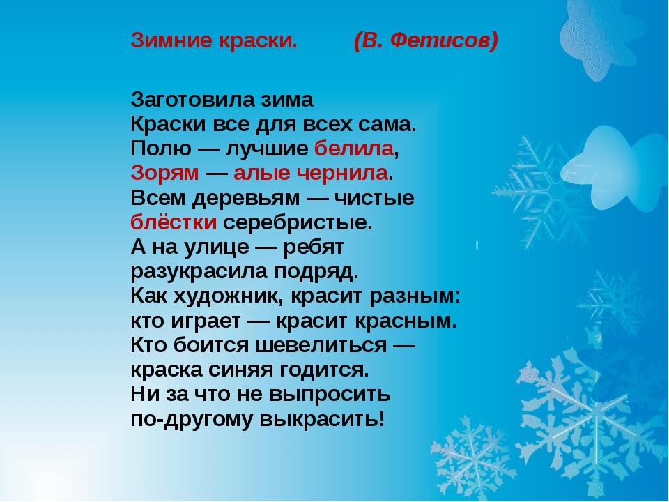 Зимние краски. (В. Фетисов) Заготовила зима Краски все для всех сама. Полю —...
