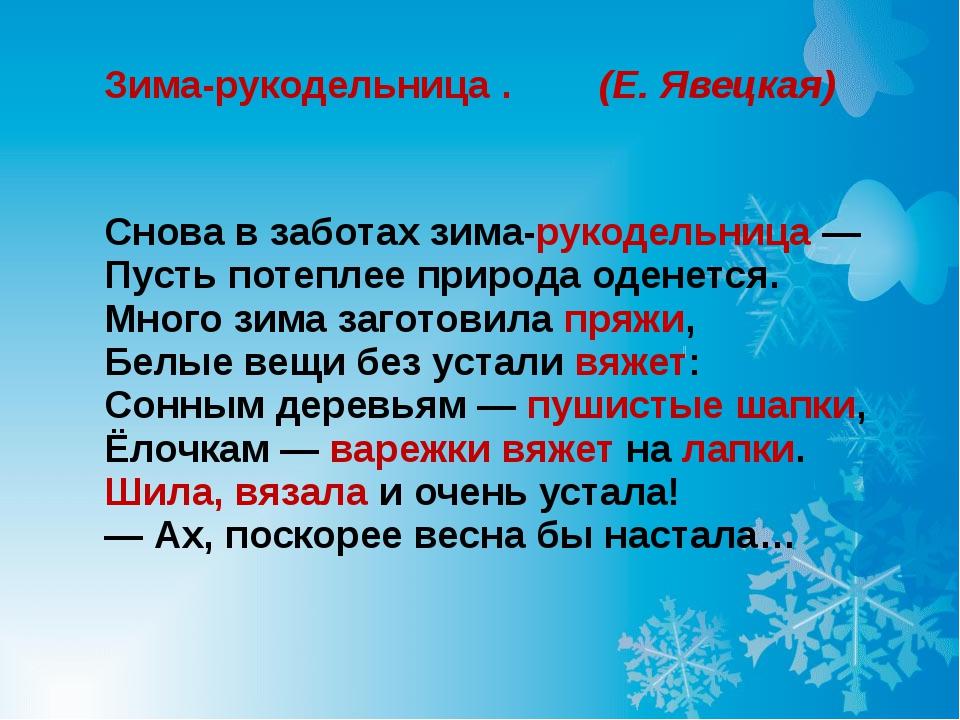 Зима-рукодельница. (Е. Явецкая) Снова в заботах зима-рукодельница — Пусть по...