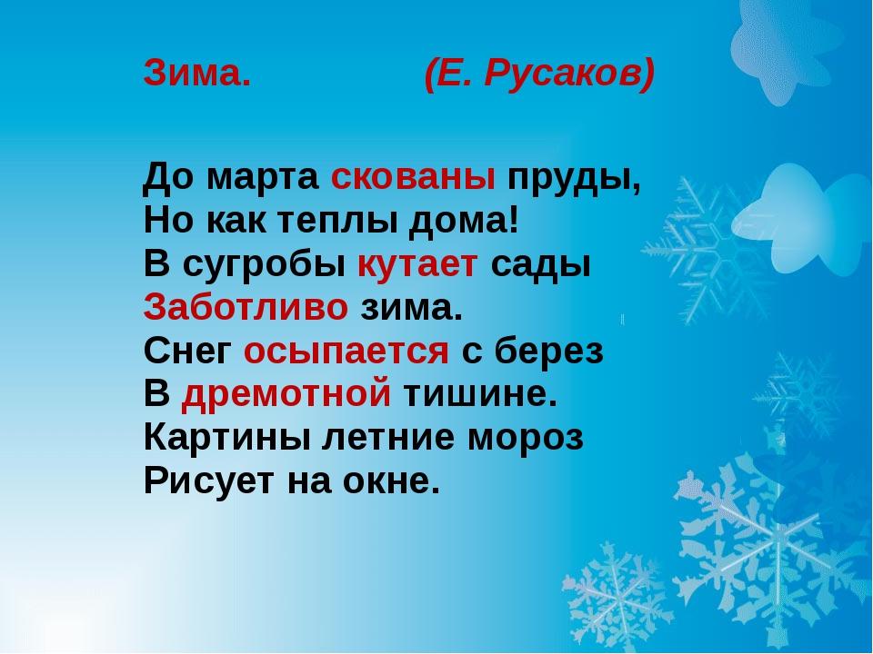 Зима. (Е. Русаков) До марта скованы пруды, Но как теплы дома! В сугробы кута...