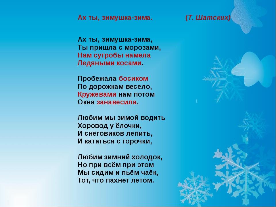 Ах ты, зимушка-зима. (Т. Шатских) Ах ты, зимушка-зима, Ты пришла с морозами,...