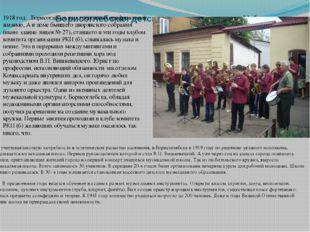 Борисоглебская детская школа искусств №1 учитывая высокую потребность в эстет