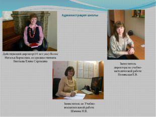Администрация школы Действующий директор(10 лет уже) Волос Наталья Борисовна,