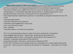 Борисоглебская детская школа искусств №2 Школа была открыта в 1987 году админ
