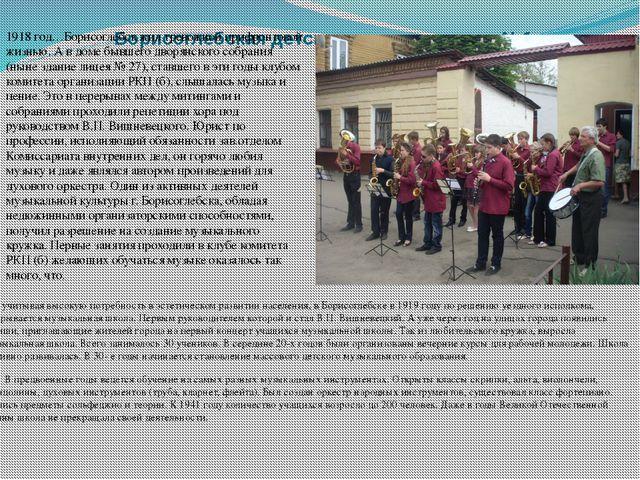 Борисоглебская детская школа искусств №1 учитывая высокую потребность в эстет...