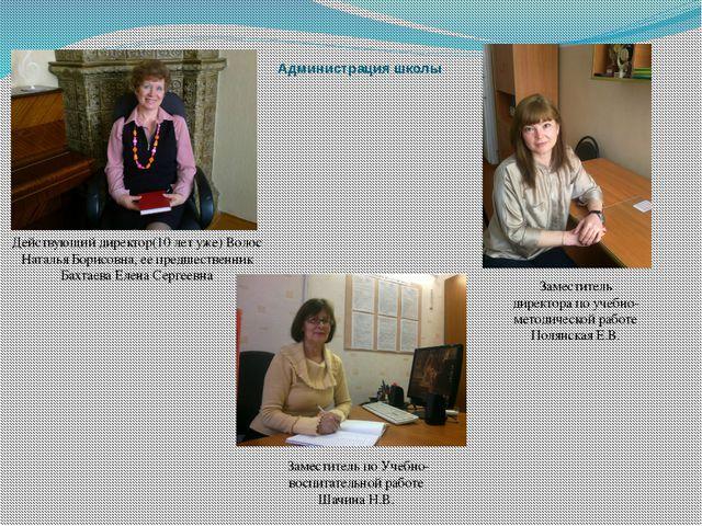 Администрация школы Действующий директор(10 лет уже) Волос Наталья Борисовна,...