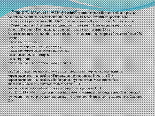 Борисоглебская детская школа искусств №2 Школа была открыта в 1987 году админ...